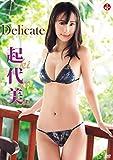 起代美 Delicate [DVD]