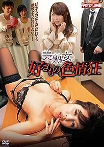 美熟女 好きもの色情狂 [DVD]