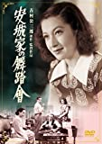 あの頃映画 安城家の舞踏會 [DVD]