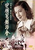 あの頃映画 松竹DVDコレクション 安城家の舞踏會[DVD]