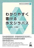 わかりやすく書ける作文シラバス (現場に役立つ日本語教育研究)