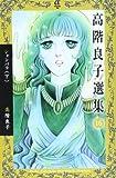 高階良子選集 16 シャンバラ 下 (ボニータコミックスα)