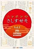 ニッポンのさしすせそ 1 [HD DVD]