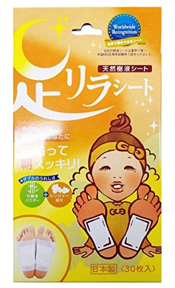 ベッドを作る舌チャンピオン樹の恵 足リラシート ジンジャー 30枚入