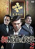 新・極道の紋章2 [DVD]