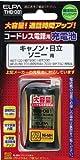 ELPA 電話機用充電池 THB-081