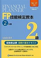 '16~'17年版 FP技能検定教本2級2分冊金融資産運用