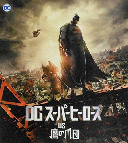 【映画パンフレット】 DCスーパーヒーローズ vs 鷹の爪団