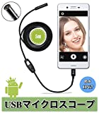 【D&E】 高解像度 USB接続 エンドスコープ (android 対応 LED 内視鏡) 日本語説明書 & 1年保証付き 防水5mモデル