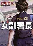 女副署長 (新潮文庫 ま 58-1)