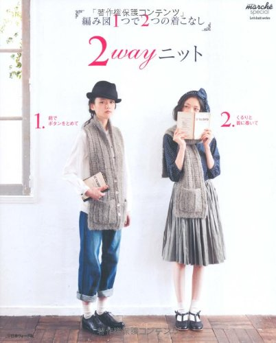 2wayニット (Let's knit series)