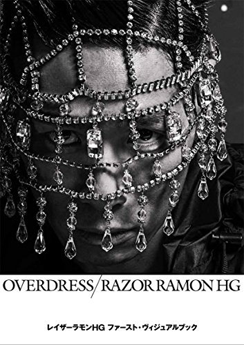 OVERDRESS/RAZOR RAMON HG(レイザーラモンHG 写真集)