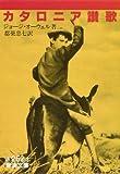 カタロニア讃歌 (岩波文庫)