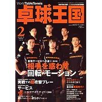 卓球王国 2009年 02月号 [雑誌]