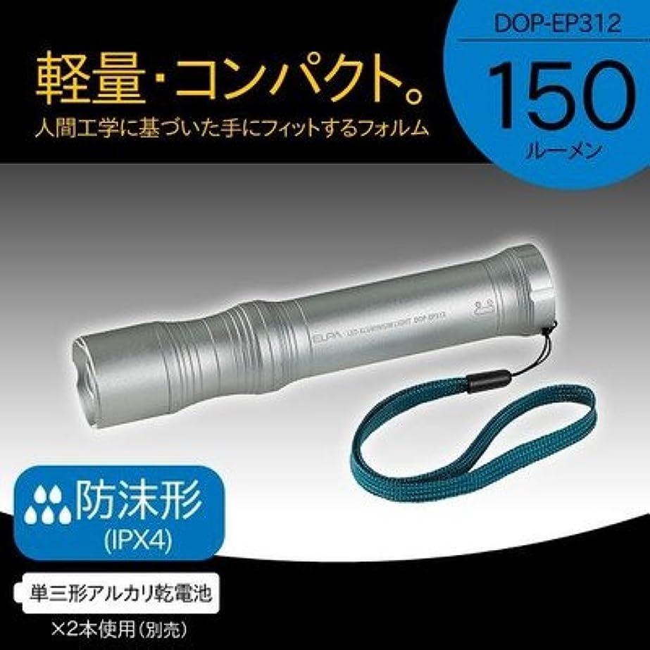 デジタル喪階下ELPA(エルパ) エルゴフォルム LEDハンドライト DOP-EP312 1804500