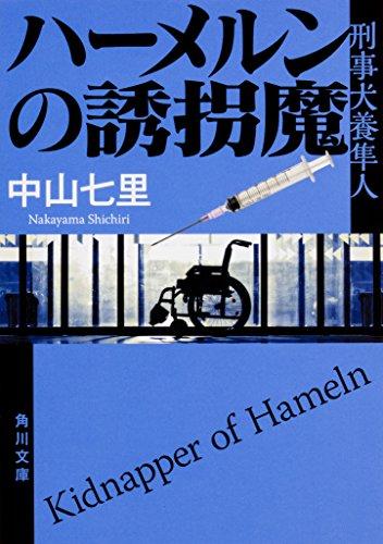 ハーメルンの誘拐魔 刑事犬養隼人 (角川文庫)の詳細を見る