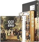 ナショジオのビジュアル歴史事典 5点セット