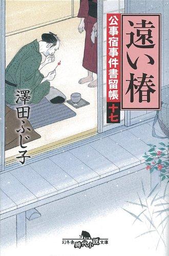遠い椿―公事宿事件書留帳〈17〉 (幻冬舎時代小説文庫)の詳細を見る