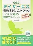 改訂版 デイサービス 業務実践ハンドブック: すぐ使える様式と書き方のポイント