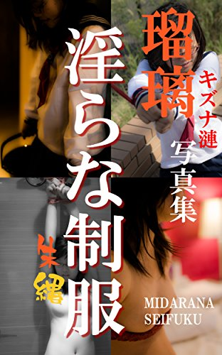 ヌード写真集 淫らな制服 【写真集 朱縄】 thumbnail