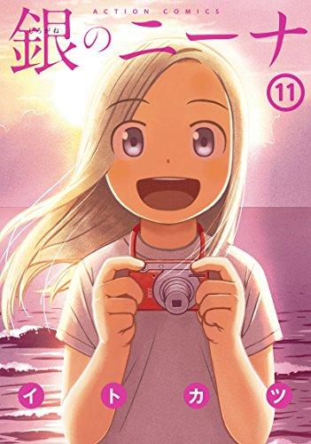 銀のニーナ(11) (アクションコミックス)の詳細を見る