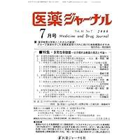 医薬ジャーナル 2008年 07月号 [雑誌]