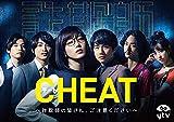 CHEAT チート ~詐欺師の皆さん、ご注意ください~ DVD-BOX[DVD]