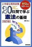 上・中級公務員試験20日間で学ぶ憲法の基礎 [改訂版] (上・中級公務員試験 8)