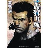 闇狩り師1 <新装版> (【徳間文庫】)