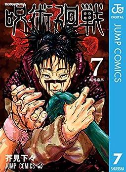 [芥見下々]の呪術廻戦 7 (ジャンプコミックスDIGITAL)