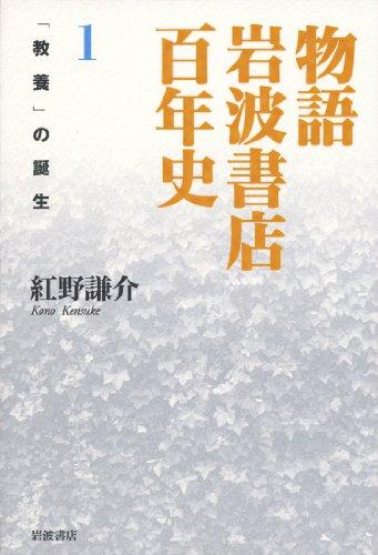 物語 岩波書店百年史 1 「教養」の誕生の詳細を見る