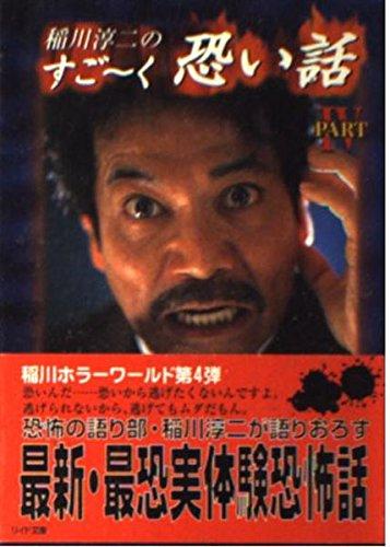 稲川淳二のすごーく怖い話〈PART4〉 (リイド文庫)の詳細を見る