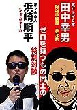 「大物Youtuber」Syamu_game×「カルチャーブレーン」田中幸男 二人が明かす元代理人との関係