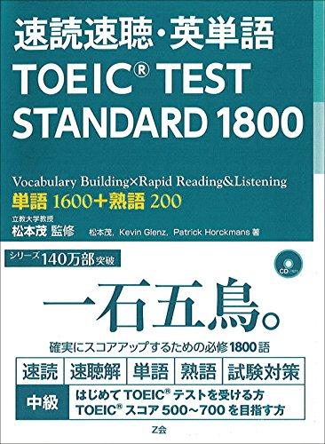 速読速聴・英単語 TOEIC TEST STANDARD 1800の詳細を見る