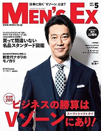 Men's EX(メンズ・イーエックス) 2016年5月号