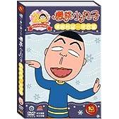ちびまる子ちゃん「ハマジ、一攫千金をねらう」の巻 (DVD4話/2DISC) 「台湾輸入盤:中国語版」 リージョンコード:3
