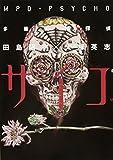 多重人格探偵サイコ (23)  (仮) (カドカワコミックス・エース)