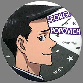 ユーリ!!! on ICE ユーリ!!! on STAGE トレーディング缶バッジ ギオルギー・ポポーヴィッチ 単品