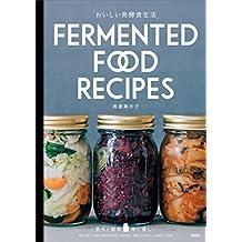 おいしい発酵食生活 意外と簡単 体に優しい FERMENTED FOOD RECIPES (講談社のお料理BOOK)