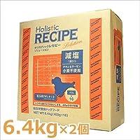 【消費税増税前SALE】2個セット ホリスティックレセピー 減塩 生チキン&サーモン 1歳から 6.4kg×2個セット