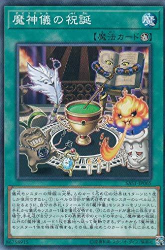 魔神儀の祝誕 ノーマル 遊戯王 サベージ・ストライク sast-jp065