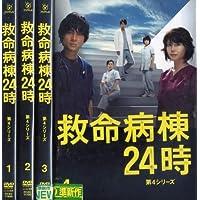 救命病棟24時 第4シリーズ