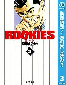 ROOKIES【期間限定無料】 3 (ジャンプコミックスDIGITAL)