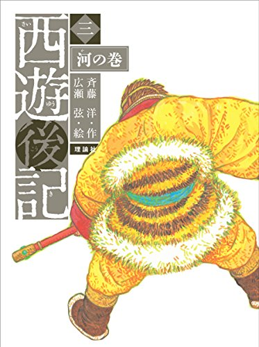 西遊後記<三>河の巻 (斉藤洋の西遊後記シリーズ 3)