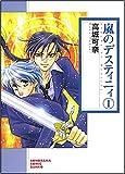 嵐のデスティニィ 1 (ソノラマコミック文庫 た 49-1)