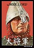 大将軍(HDリマスター版)[DVD]