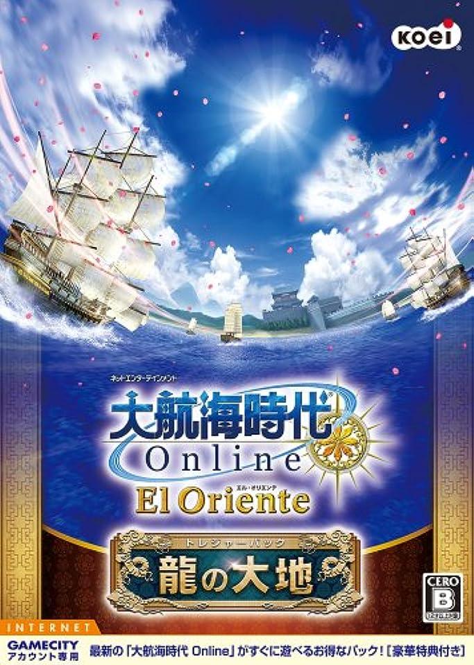 咳発見サンダース大航海時代 Online ~El Oriente~ トレジャーパック 龍の大地