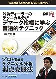 DVD 外為ディーラーのテクニカル分析 デマーク指標に学ぶ普遍的テクニック
