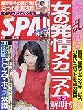 SPA!(スパ!) 2017年 4/25 号 [雑誌]