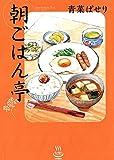 朝ごはん亭 / 青菜ぱせり のシリーズ情報を見る